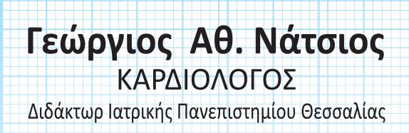 Γιώργος Νάτσιος | Καρδιολόγος